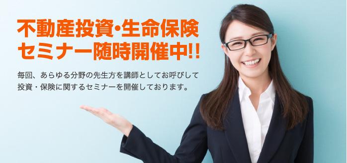 不動産投資・生命保険セミナー随時開催中!!