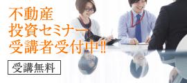 不動産投資セミナー受講者受付中!!