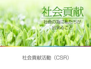 社会貢献活動(CSR)