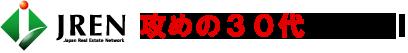 30代のビジネスマンライフを面白くする!日本アールイーNET代表ブログ